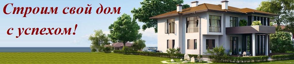 Строим свой дом с упехом